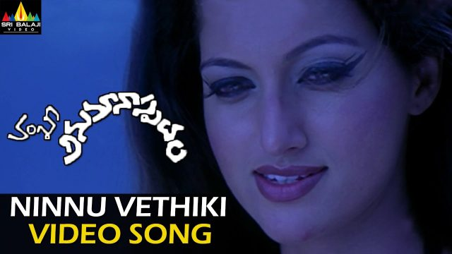 Ninu Vethiki Vethiki Video Song | Anumanaspadam