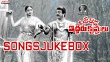 Oka Radha Iddaru Krishnulu Telugu Movie Songs