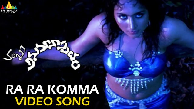 Ra Ra Ra Komma Video Song | Anumanaspadam
