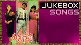 Rudranethra Telugu Movie Songs