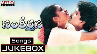 Sankeerthana Telugu Movie Songs