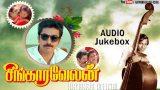 Singaravelan Tamil Movie Songs
