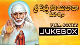 Sri Shirdi Sai Baba Mahatyam Telugu Movie Songs