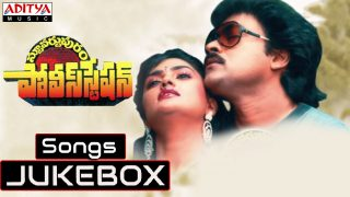 Stuartpuram Police Station Telugu Movie Songs