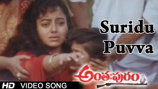 Suridu Puvva Video Song | Anthapuram