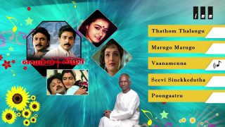 Vetri Vizha Tamil Movie Songs
