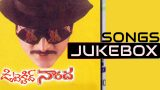 Detective Naarada Telugu Movie Songs